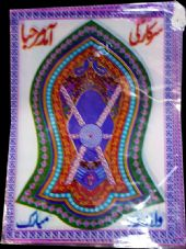Islamic Milad bunting ( Brand New ) Plastic design Ref: 9261